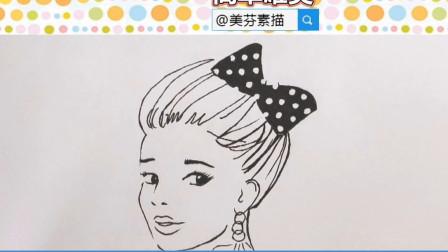 唯美小清新文艺简笔画:漂亮的蝴蝶结女生怎么画!美丽赫本人物简笔画画法!