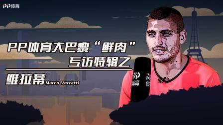PP体育专访维拉蒂:队内3人能夺金球 中国足球发展迅速