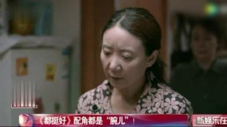 """《都挺好》配角都是""""腕儿""""! SMG新娱乐在线 20190326 高清版"""