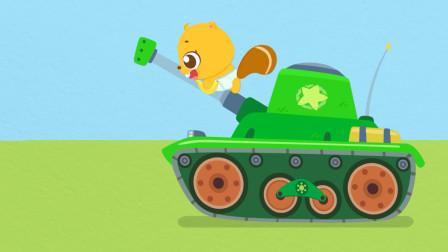 贝瓦学英语:嗨,小汽车 23坦克