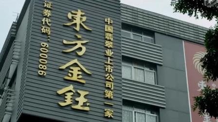 赵宁辞任东方金钰董事长 公司有破产重整风险