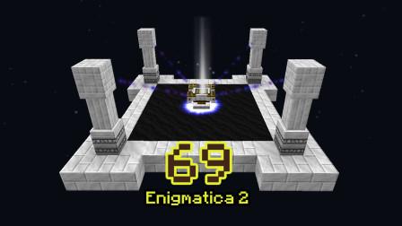 我的世界《谜一样的e2e多模组生存Ep69 天辉祭坛》Minecraft 安逸菌解说