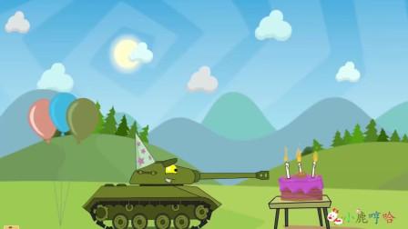 坦克世界搞笑系列:小坦克生日吃蛋糕,发现蛋糕里的定时炸弹,用气球将他绑走带飞