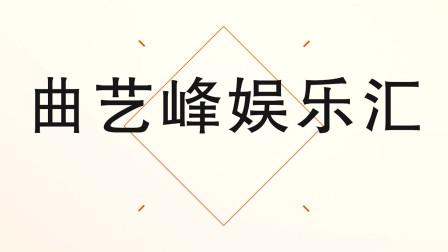 下一期《快本》厉害了,杨紫两任电视剧男友现身,李现邓伦动作一致