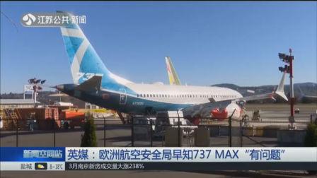 """欧洲航空安全局早就知道波音737 MAX""""有问题""""?真相究竟如何"""
