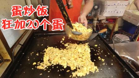 大鹏买了一份炒饭,狂加20个鸡蛋,老板:这才是真正的炒饭