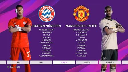 实况足球2020试玩版:感觉超巨难度变了,拜仁VS曼联 淡水解说