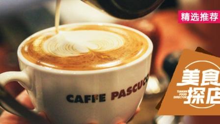 大牌驾到!让米兰人青睐了100多年的咖啡馆,居然开到了鲁能城!