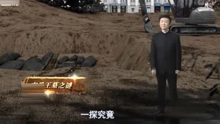 偏远小村的17米土堆里,竟埋葬超大规模帝王陵