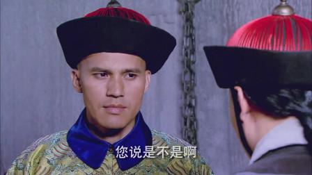 镖王传奇: 典狱长欲贿赂齐昭