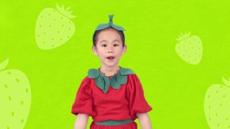 碰碰狐儿歌之体操系列中英文特辑 《Strawberry》