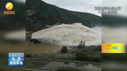 西安黑河金盆水库完成2011年以来最大一次泄洪
