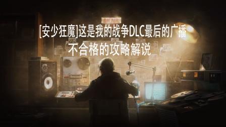 [安少]这是我的战争DLC最后的广播快速攻略-3逃离城市(完)