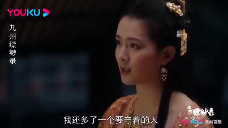 九州缥缈录:羽然姬野当众秀恩爱,一旁的赢玉眼泪瞬间落下来