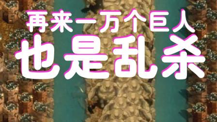 【杆菌】再来一万个巨人僵尸也是乱杀!【亿万僵尸】塔防图