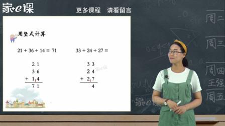 小学二年级数学上册北师大版课文同步课程解析——100以内数的连加计算技巧