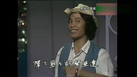 吴孟达早期与老艺人同台演唱,达叔年轻时还是很有型的