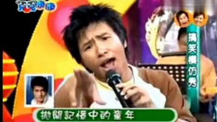 """""""群模""""乱舞,欧弟、康康等模邓丽君、王杰、张学友大合唱"""