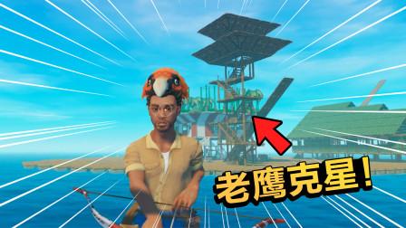 木筏求生第二季21:老墨造了一个箭塔,用它来专门对付老鹰!