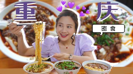 重庆密食1·这次偏不吃火锅!密子君带你探店8.8分重庆烧烤