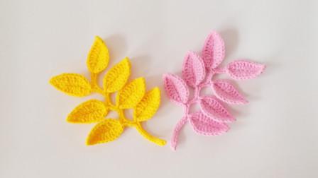 钩针编织一线连树叶的钩织方法款式自然当装饰很美编织方法视频