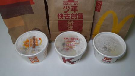 粥类早餐系列大测评,肯德基VS麦当劳VS汉堡王,哪款粥会更好吃