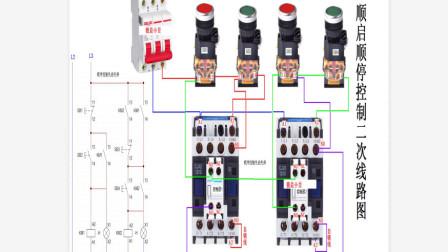 电工知识:如何看懂电路图,两台电机顺序启动电路一一讲解