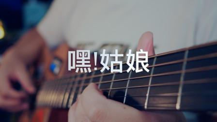 吉他弹唱乐队的夏天 反光镜《嘿 姑娘》