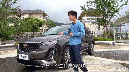 老司机试车】40多万六座SUV,黄磊试驾凯迪拉克XT6