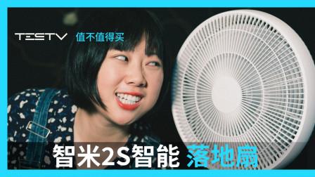 它能让你清凉一夏?智米2s智能落地扇【值不值得买第360期】