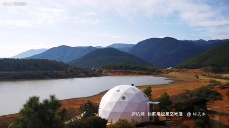 泸沽湖最美特色民宿 仙旅星空帐篷