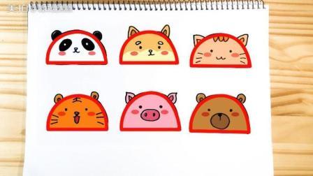 用半圆画出6只可爱的小动物简笔画