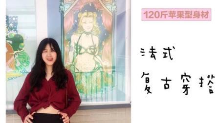 【过春天】精致女孩的绝美法式复古穿搭|120斤苹果型身材