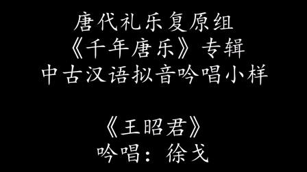 唐代礼乐复原组《千年唐乐》专辑中古汉语拟音吟唱小样 《王昭君》