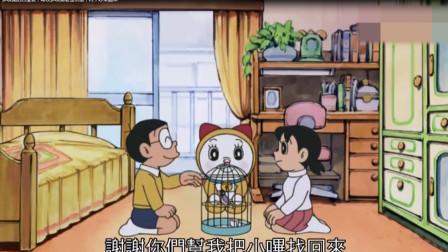 哆啦A梦拿了 多啦美的百宝袋,导致多啦美老是出错,两个吵架起来