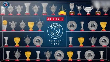 半世纪豪夺40冠!大巴黎已登峰造极 3项赛事称霸法兰西