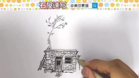 老房子建筑风景速写教程:石屋的画法!适合新手临摹的速写画!