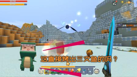 迷你世界:小龍生存日記183,打企鵝送烤三文魚,這火劍真方便