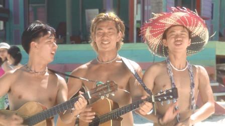 《浪花一朵朵》—夏日么么茶.Summer.Holiday.2000