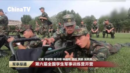 军事报道:第六届全国学生军事训练营开营