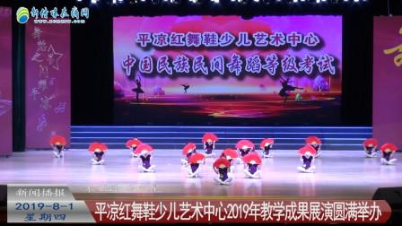 【视频】平凉红舞鞋少儿艺术中心2019教学成果展演圆满举办