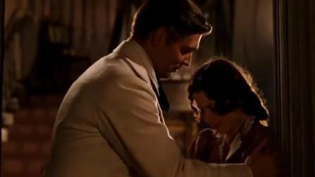 乱世佳人:瑞德的情话说的太动听了, 思嘉都听的眼泪都流下了!