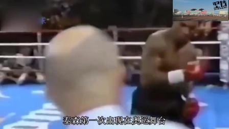 泰森唯一奥运录像,上台仅10秒KO对手,裁判直接看懵了!
