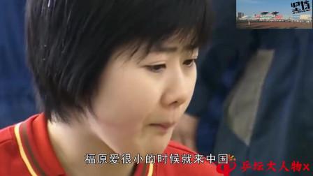 福原爱:张怡宁、李晓霞打哭我两次,但是我却打哭了她!我骄傲!