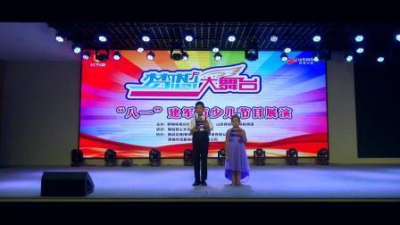 【梦想大舞台】庆八一少儿文艺汇演