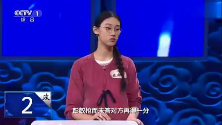 中国诗词大会:看沙画猜诗,武亦姝战胜彭敏夺冠!