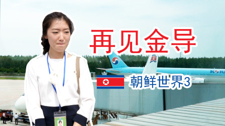 【朝鲜世界】04集:再见金导,成为第三季的名字