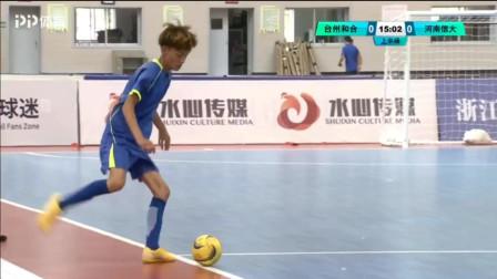 2019全国U18五人制足球锦标赛首轮 台州VS河南,18岁了会踢球么