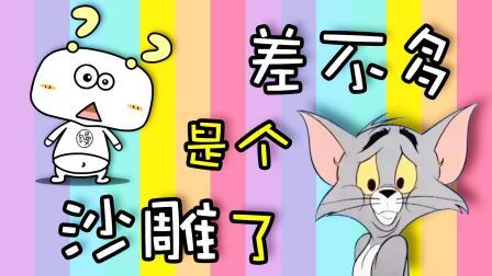 七夕,《差不多姑娘》的对象《差不多沙雕》惊艳登场!