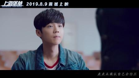 鹿晗献唱《上海堡垒》主题曲上线,重新演绎周杰伦《世界末日》